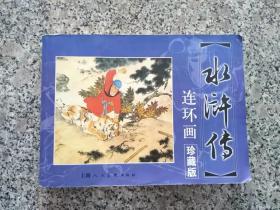 水浒传 连环画 珍藏版