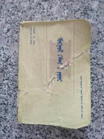 蒙古语法 蒙文