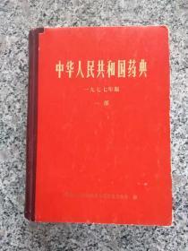 中华人民共和国药典  一九七七年版 一部