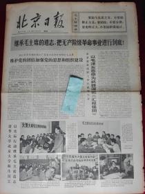 北京日报1976年10月8日【四开4版】