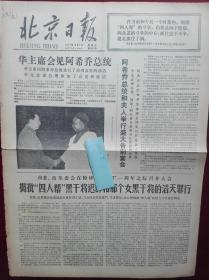北京日报1977年10月8日【,四开4版】