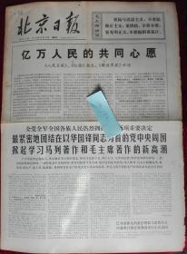 北京日报1976年10月10日【四开4版】