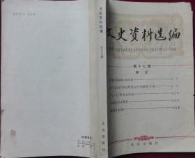文史资料选编【第17辑,北京历史,叶祖孚签赠本】,里3-2