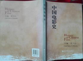 中国电影史【李少白版,书中有字迹,笔道】外2-2