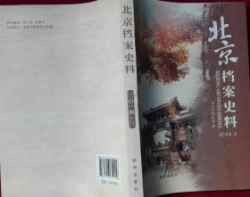 北京档案史料 2014年第3期,,外2-3