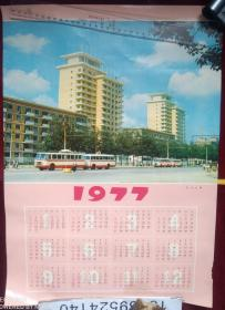 1977年历画【北京外交公寓】