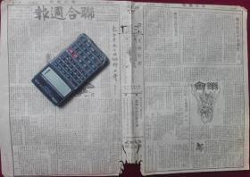 民国报纸,联合周报【1944年7月22日,第25号】8开4版