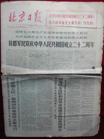 北京日报1971年10月2日【首都军民欢庆中华人民共和国成立22周年,四开6版,中间连接处开裂】