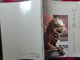 北京中药纪念同仁堂315周年画册,,外7-3
