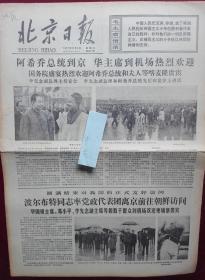 北京日报1977年10月5日【,四开4版,1.2与3.4版连接处开裂】