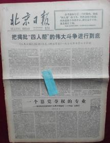 北京日报1977年10月6日【一个篡党夺权的专业,四开4版,1.2与3.4版连接处开裂】