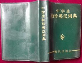 中学生袖珍英汉词典,,盒
