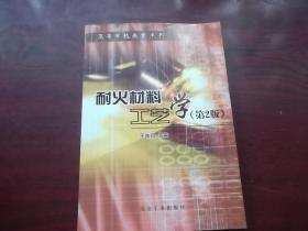 耐火材料工艺学(第2版)