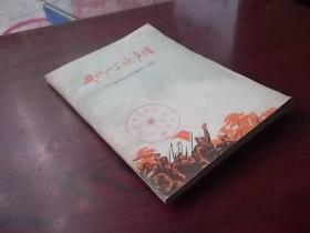 井冈山上炮声隆——井冈山斗争时期的十个战例