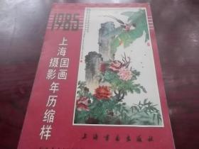 1985上海摄影国画年历缩样