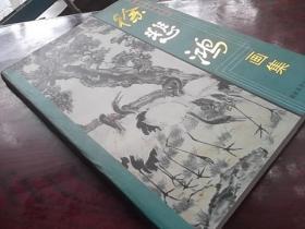 徐悲鸿画集 (福建美术出版社)