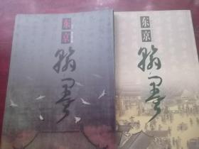 东京翰墨2011年1月 试刊.2【2本】