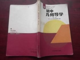 初中几何导学 第二册