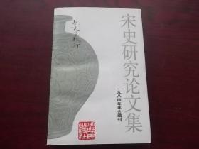宋史研究论文集 1984年会编刊【名人藏书】