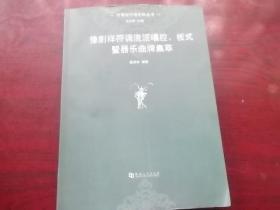 豫剧祥符调流派唱腔板式暨器乐曲牌集萃(河南地方戏史料丛书)