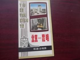 北京-昆明铁路沿线图