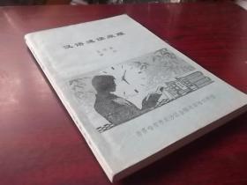 汉语速读原理