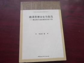 晚清思想文化与鲁迅:兼论其小说杂家的文化个性【签赠本】-