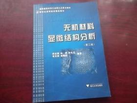 无机材料显微结构分析(第二版)