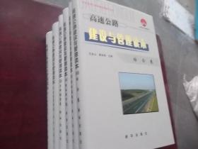 高速公路建设与管理读本 全套 [ 1-6]册