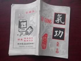 气功杂志 1980年创刊号