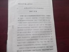 俞林小说中共产党人形象的塑造