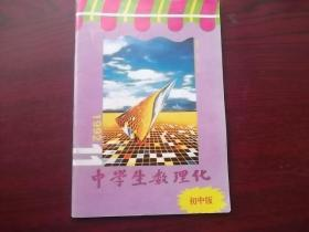 中学生数理化初中版1992
