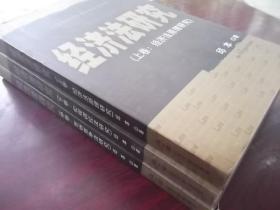 经济法研究(上中下卷全三3册:经济法原理研究、市场竞争法研究、宏观调控法研究,