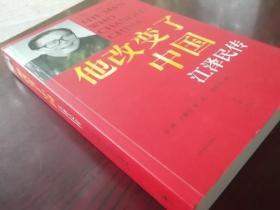 他改变了中国:江泽民