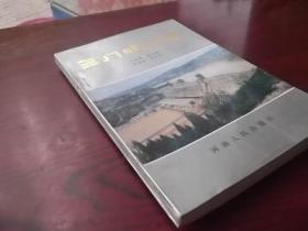 三门峡沧桑(史志书籍)
