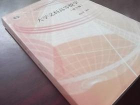 大学文科高等数学(第3版)有字迹
