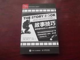 故事技巧:如何创作出引人入胜的剧本