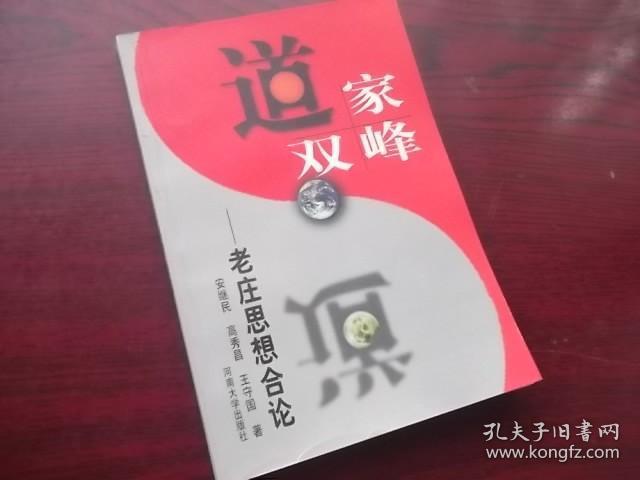 道家双峰.:老庄思想合论