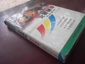 金牌之路竞赛辅导(高中数学)/