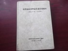 台湾地区汉学论著选目(民国七十一年度)