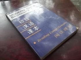 初级汉语课本 阅读理解