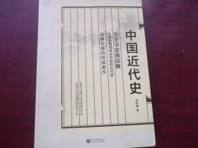 中国近代史:插图珍藏本