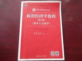 政治经济学教程(第12版)(社会主义部分)有字迹