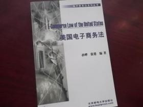 美国电子商务法【看图】