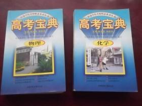 中国名校名师精讲系列丛书--高考宝典 化学..物理【】【2本】