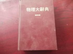 物理大辞典 第四册
