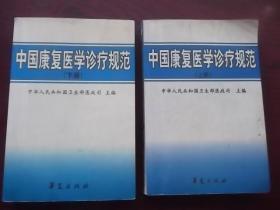 中国康复医学诊疗规范(上下册)