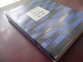 黑格尔逻辑学一书摘要初探