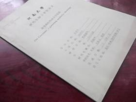 河南大学研究生硕士学位论文,论塞尚的绘画美学思想