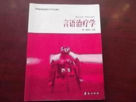 言语治疗学【有字迹划线】